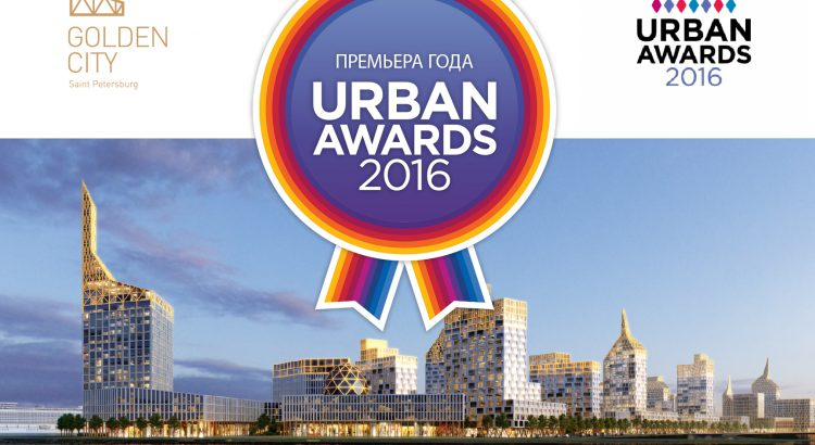 Проект от Glorax Group - победитель премии Urban Awards